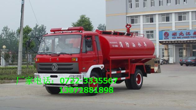 ca88亚洲城娱乐电脑版_东风145消防ca88亚洲城娱乐