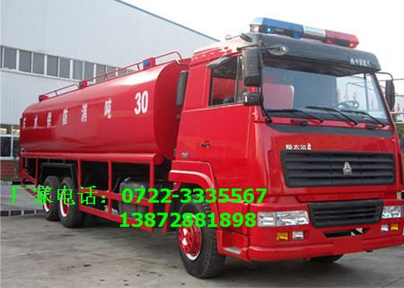 ca88亚洲城娱乐手机版_重汽豪沃30吨消防供水车