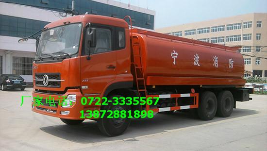 ca88亚洲城娱乐电脑版_东风天龙20吨森林消防供水车