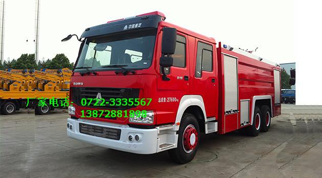豪沃15吨水罐消防车